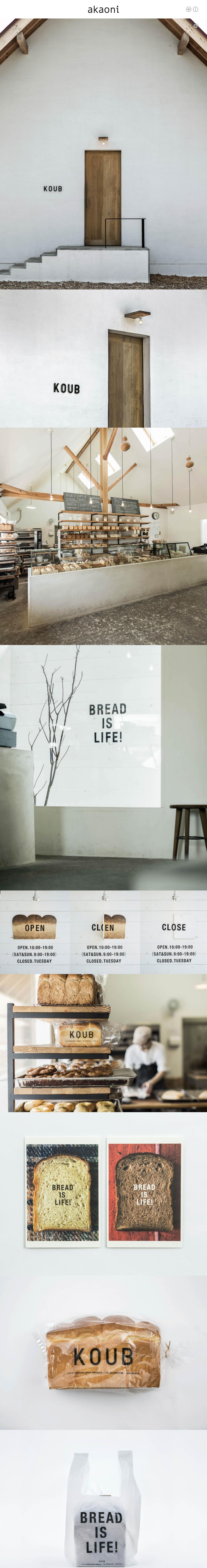 KOUB|アカオニ|デザイン 写真 WEB|山形