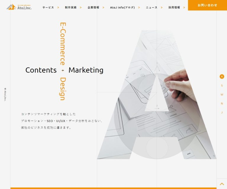 【株式会社エートゥジェイ】コンテンツマーケティングとECサイト構築・運営