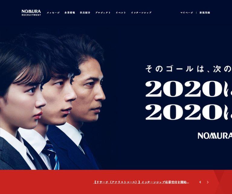 野村證券 2020年度新卒採用ホームページ