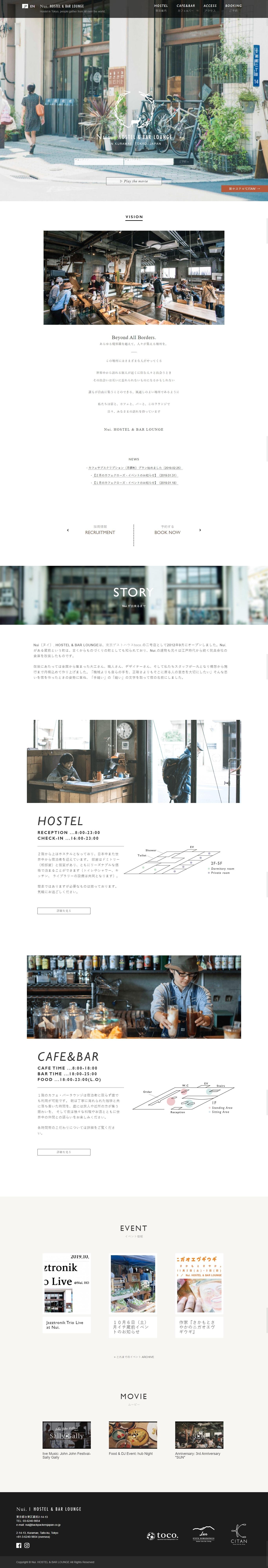 Nui. HOSTEL & BAR LOUNGE | 東京のホステル&バーラウンジ
