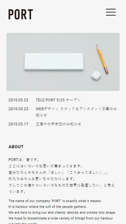PORT | PORT は東京・世田谷を中心に活動する大竹雅俊と大竹雄亮によるデザインユニットです