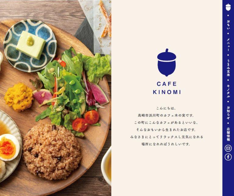 カフェ木の実 - きのたる・うまみ玄米・ロースイーツ|高崎市
