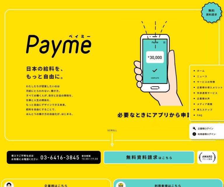 Payme|福利厚生制度としての給与即日払いサービス