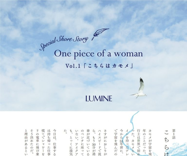 One piece of a woman|LUMINE