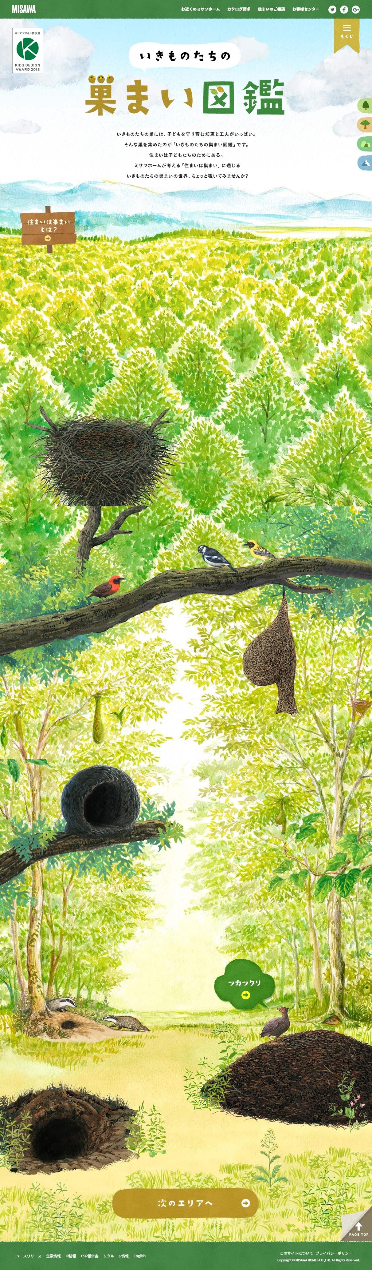 いきものたちの巣まい図鑑 | ミサワホーム