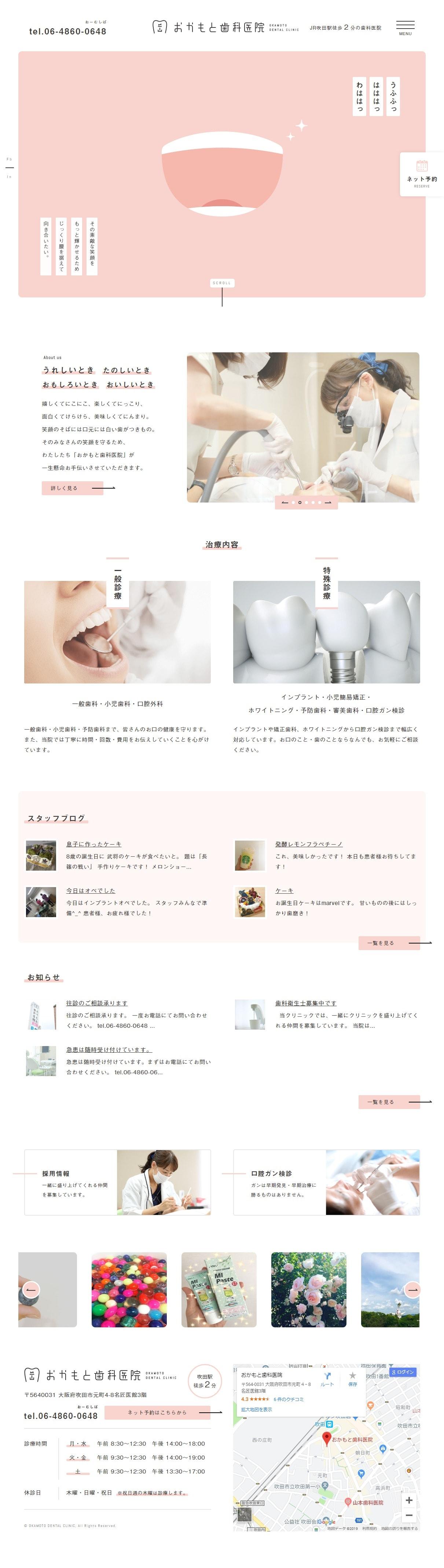 おかもと歯科医院|大阪府吹田市の歯医者