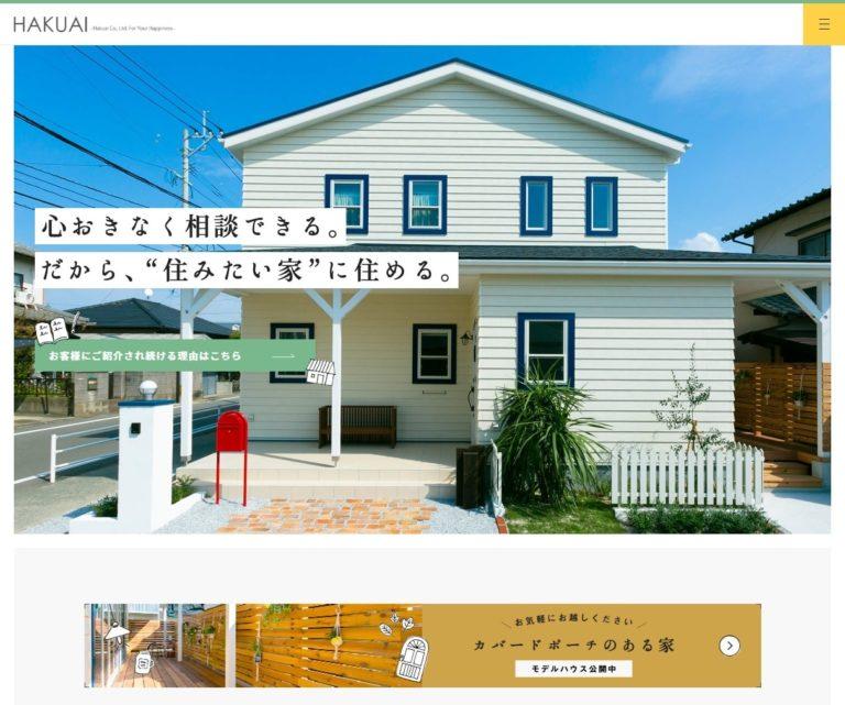 福岡の注文住宅なら、提案力・アフターフォロー抜群の「株式会社博愛」へ