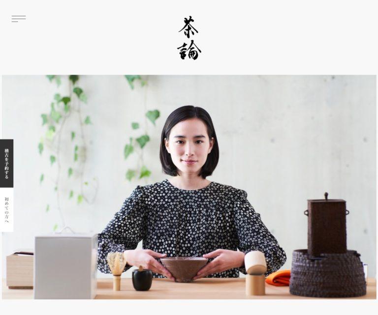 茶論 : サロン | 茶道文化の入り口