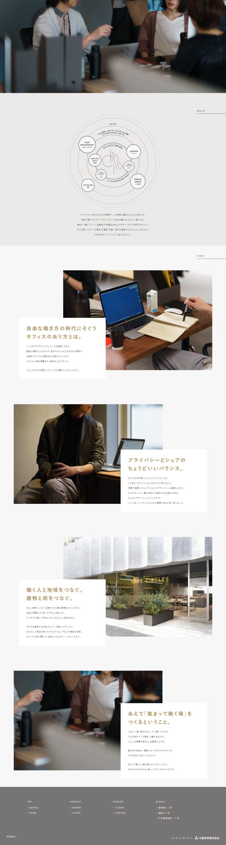 CIRCLES/ひとの輪ができる、まちと繋がるオフィス | 三菱地所の賃貸オフィスビルシリーズ