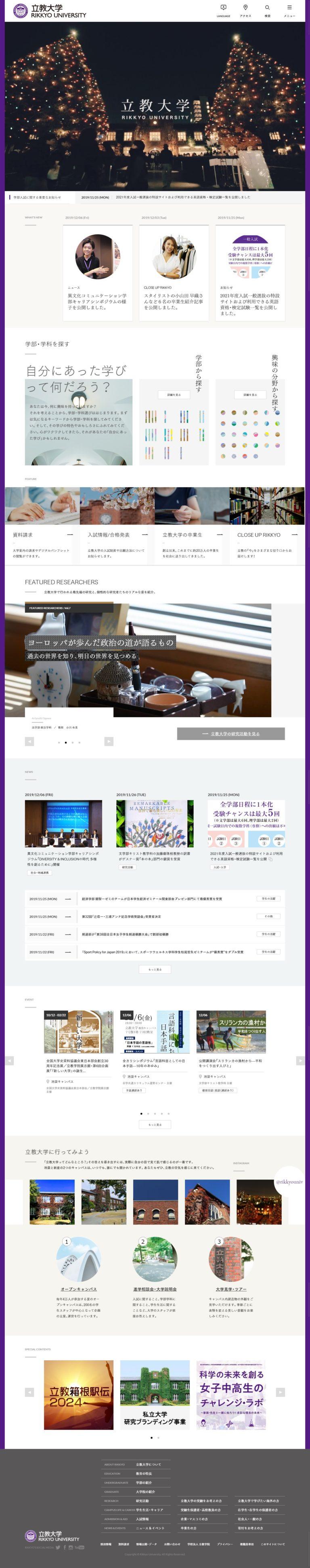 立教大学オフィシャルWebサイト