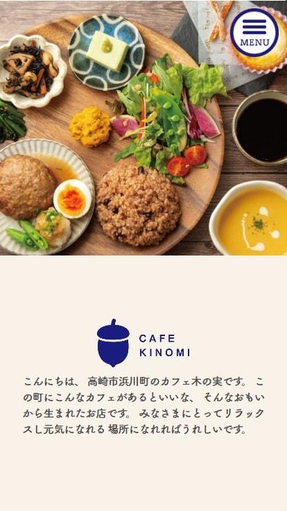 カフェ木の実 – きのたる・うまみ玄米・ロースイーツ|高崎市