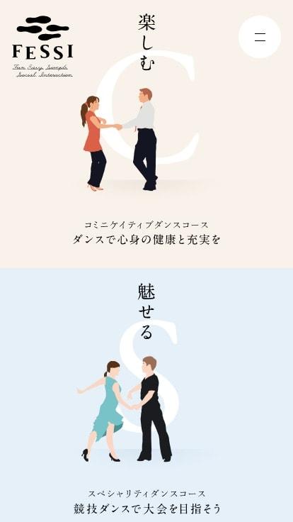FESSIダンススクール | 渋谷区幡ヶ谷の社交ダンススクール