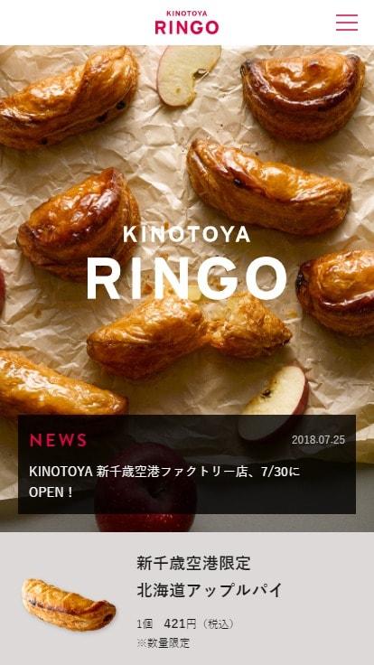 KINOTOYA RINGO 焼きたてアップルパイ専門店