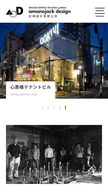amanojack design(パンダ合同会社) | 奈良を拠点とするデザイン会社で大阪、東京、台湾等でも活動中。