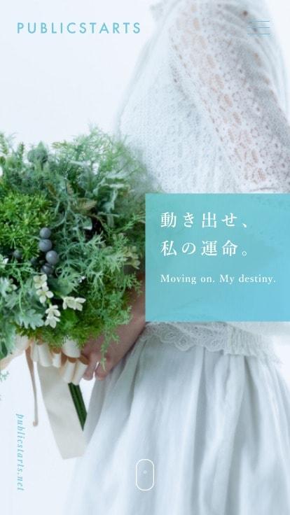 結婚相談所 パブリックスターツ|東京・福島|PUBLICSTARTS
