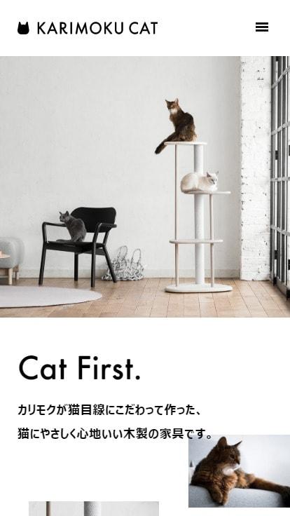 KARIMOKU CAT – カリモクの猫用木製家具