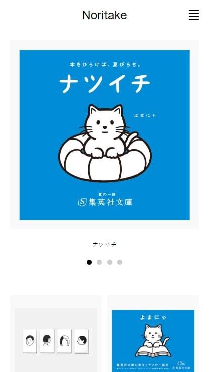 Noritake / のりたけ
