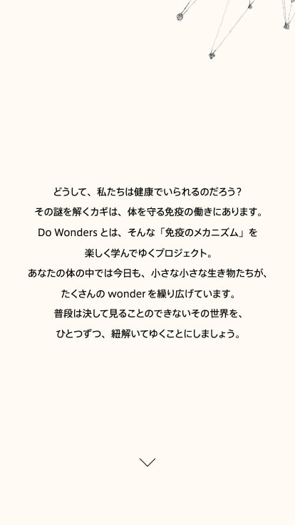 Do Wonders | 株式会社 明治