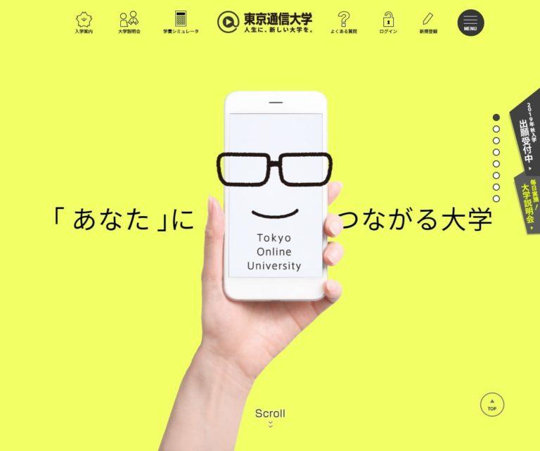 東京通信大学(通信制大学) 公式WEBサイト