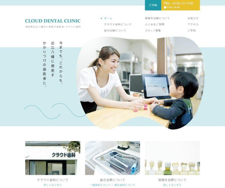 滋賀県近江八幡市に根差す歯医者 - クラウド歯科 CLOUD DENTAL CLINIC