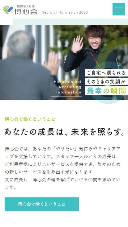 医療法人社団博心会 求人・採用サイト|信頼できる介護施設