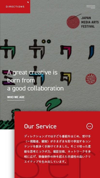 DIRECTIONS, Inc.(株式会社ディレクションズ)|映像コンテンツ制作、デジタルクリエイティブ、ブランディング