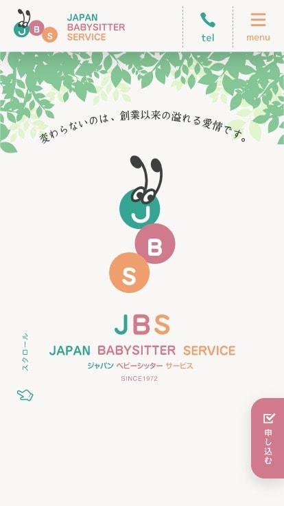 JBS | ジャパンベビーシッターサービス | 東京都で安心の保育・送迎