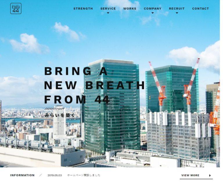 大阪市城東区 新築・改修工事を確かな施工品質で | 株式会社フロムフォーティーフォー