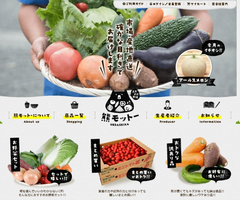 よかよか市場 熊モットー 九州産・熊本産の旬で美味しいお野菜(青果)と果物をご提供します!