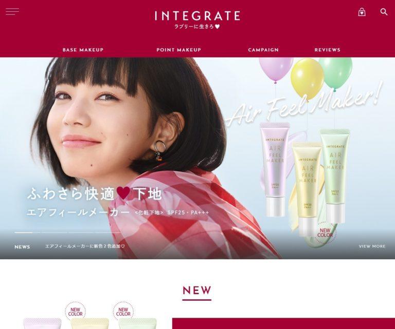 INTEGRATE|資生堂