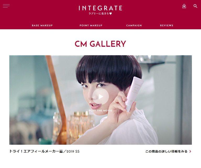 CM ギャラリー|INTEGRATE|資生堂
