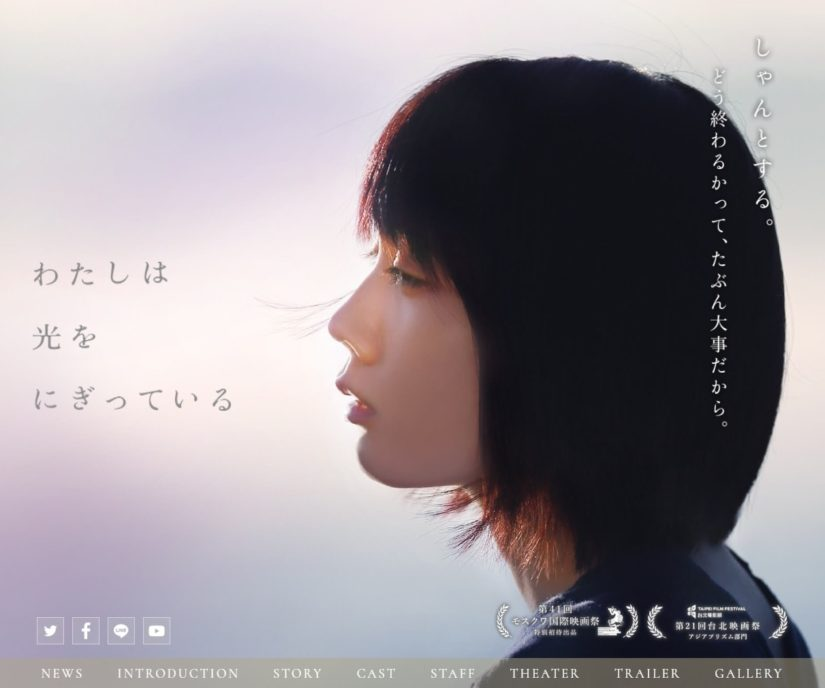 映画『わたしは光をにぎっている』公式サイト
