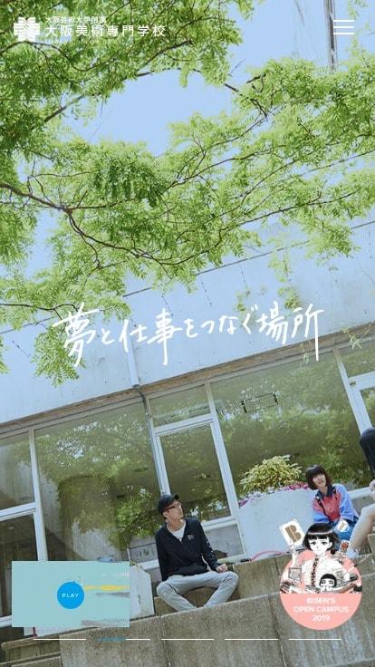 大阪美術専門学校 Osaka College of Art