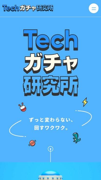 Techガチャ研究所