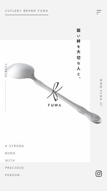 FUWA - 岐阜県不破郡から生まれたカトラリーブランド