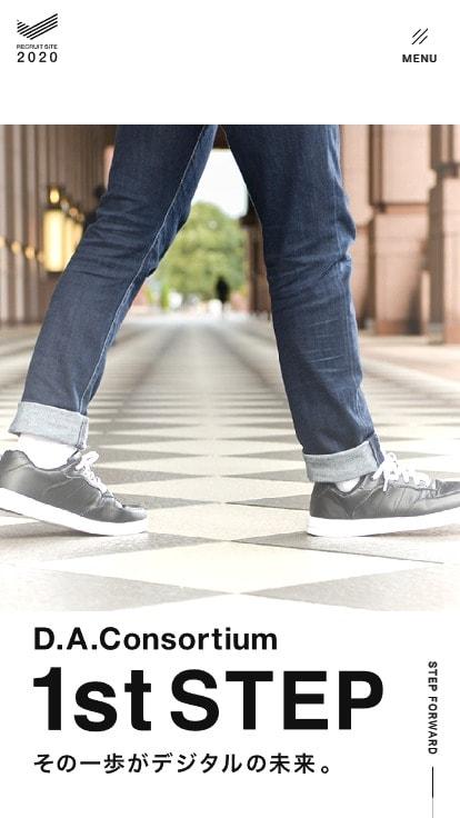 D.A.Consortium RECRUIT SITE