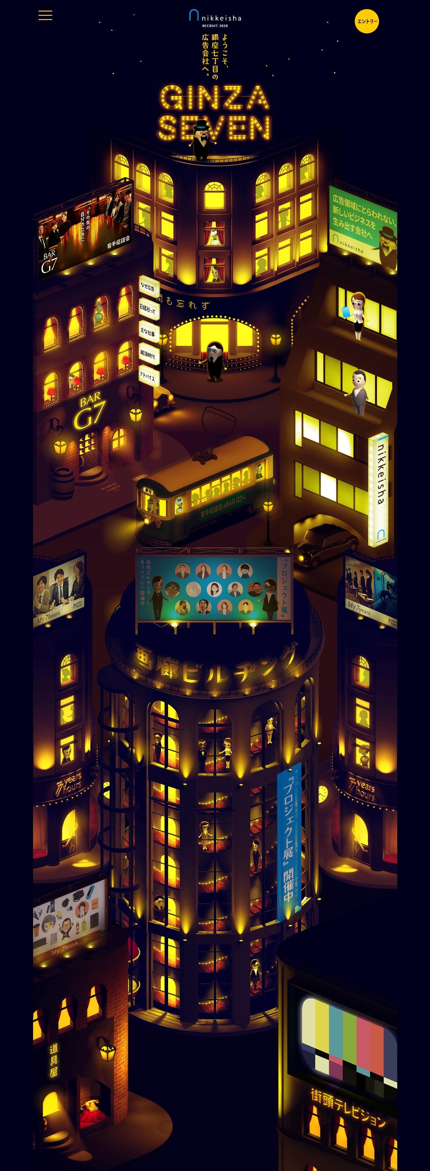 ようこそ、銀座七丁目の広告会社へ。 | 日経社 2020年度 採用サイト