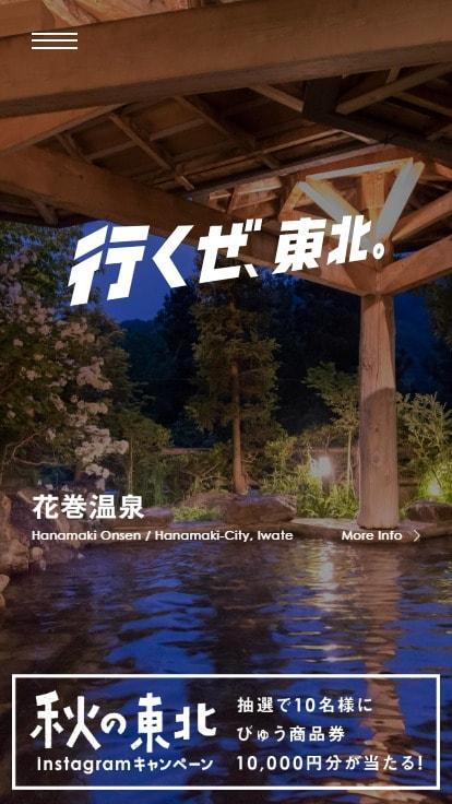 JR東日本:行くぜ、東北。