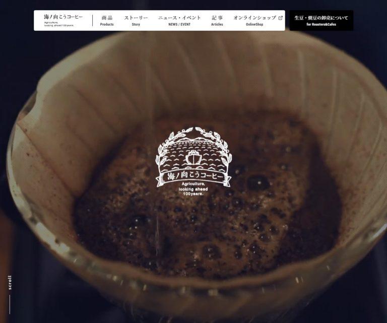海ノ向こうコーヒー|遠くに想いを馳せる、想像力を。