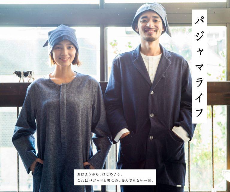 パジャマライフ- ほぼ日刊イトイ新聞