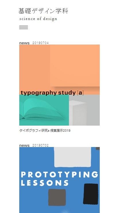 基礎デザイン学科 science of design