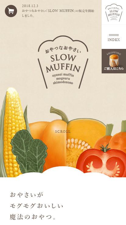 おやつなおやさい SLOW MUFFIN(スローマフィン)|MOGSURU