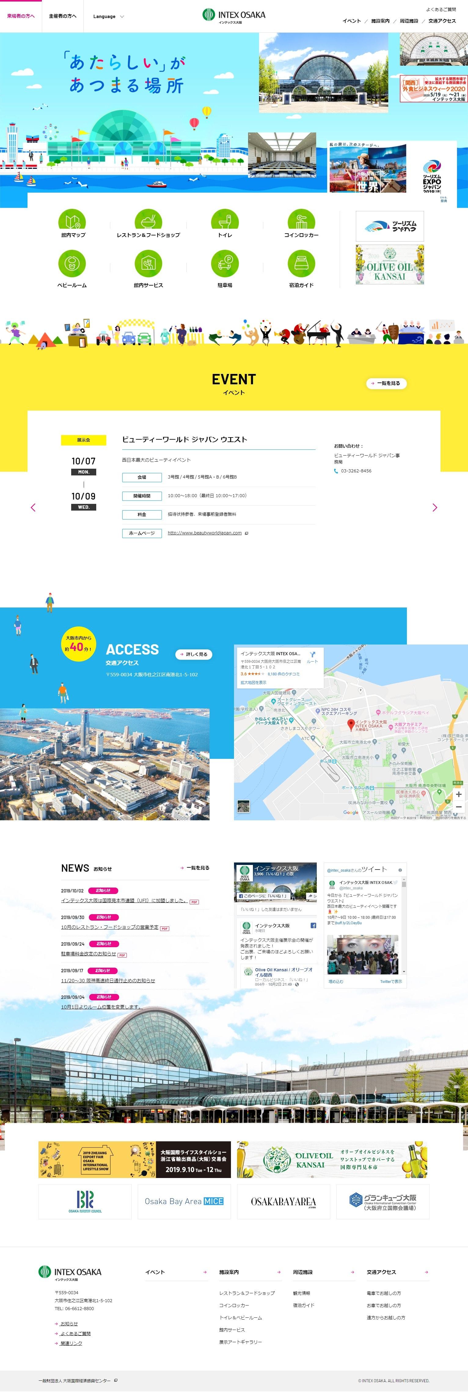 日本最大級の国際展示場 インテックス大阪