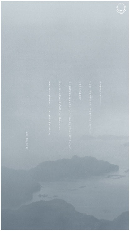 茶方會 - SABOE