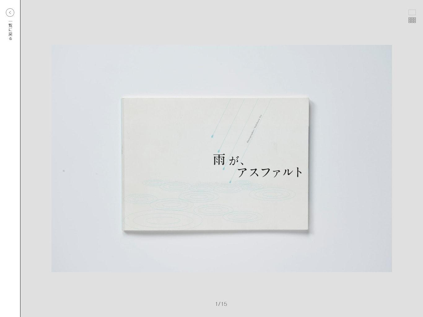 伊藤之一|Photographer