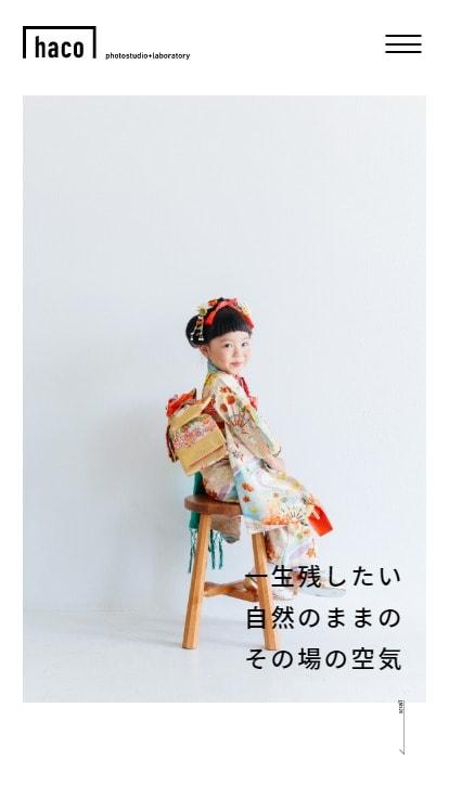 haco | 熊本の写真スタジオ。家族写真・七五三撮影はハコ