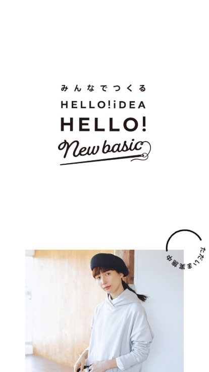 みんなでつくる HELLO! iDEA HELLO! New basic|studio CLIP