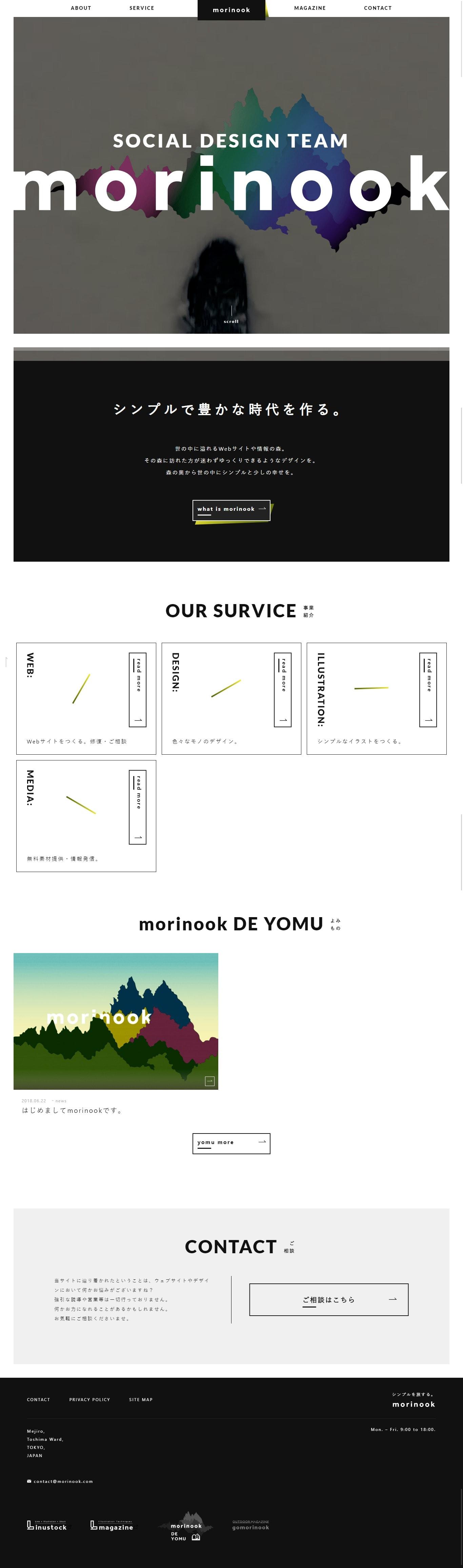 シンプルでおしゃれで使いやすいイラスト制作はmorinook
