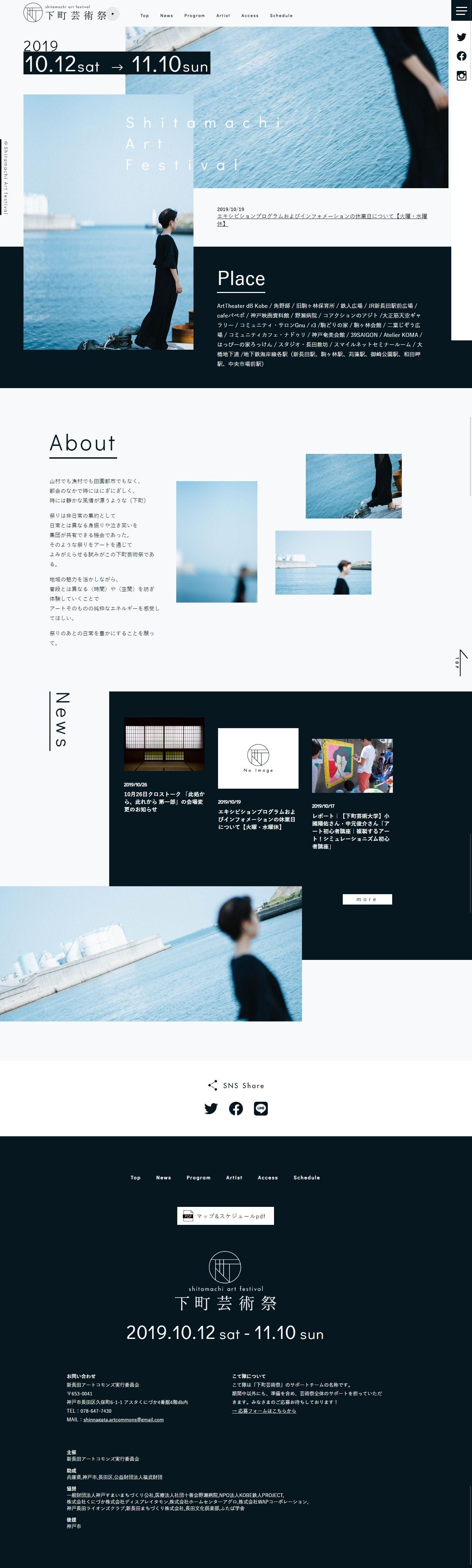 下町芸術祭 Shitamachi Art Festival 2019