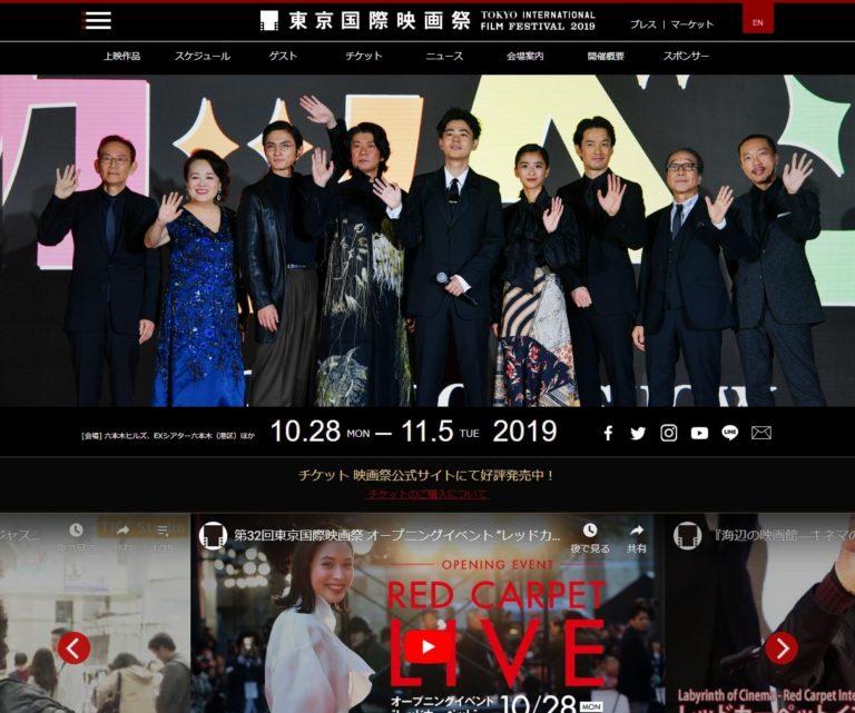 第32回東京国際映画祭(2019)
